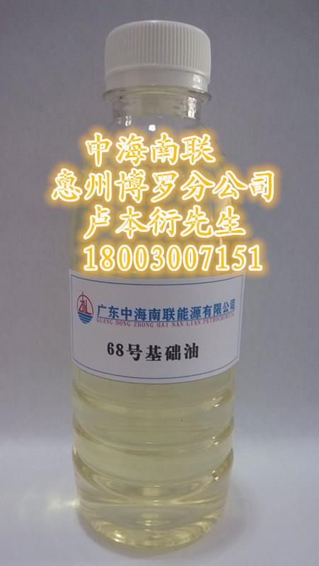 68号基础油—68号国标基础油—优质中海油