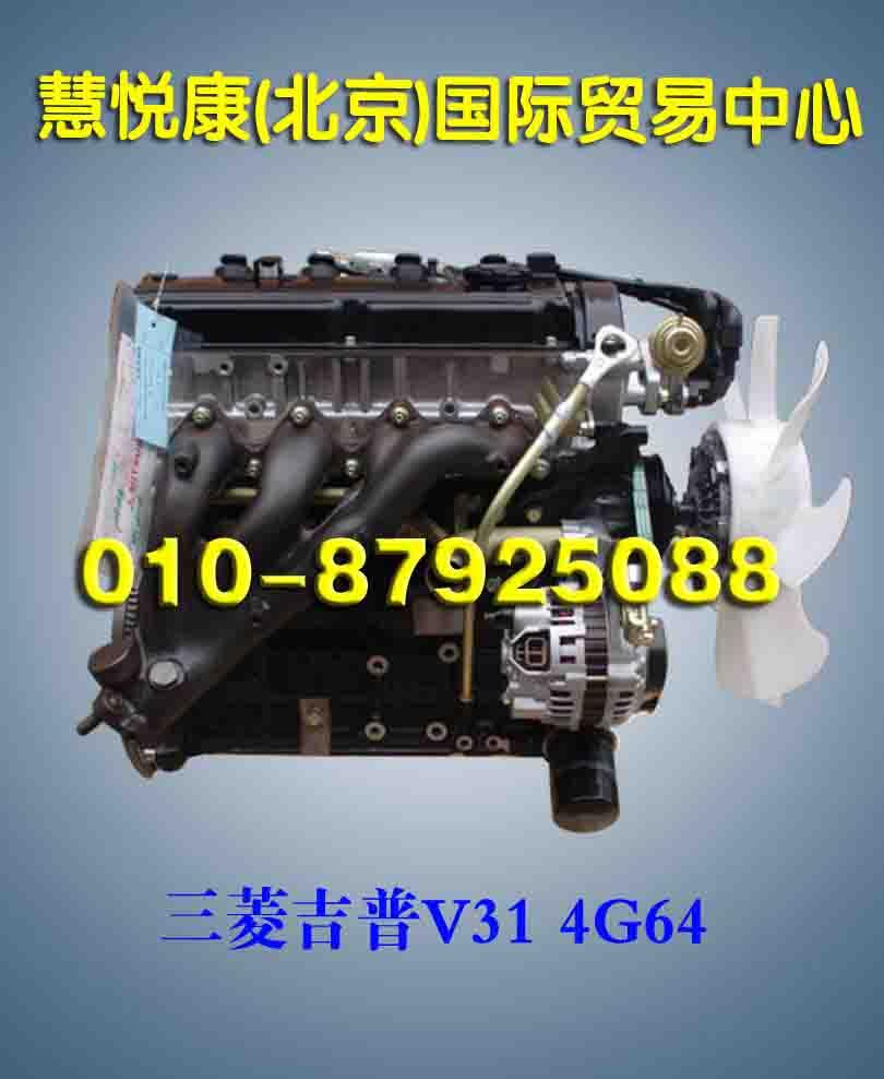 全新三菱吉普V31/4G64发动机总成