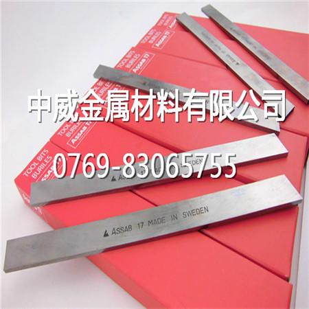 瑞典ASSAB17白钢刀、超硬白钢刀、白钢车刀密度