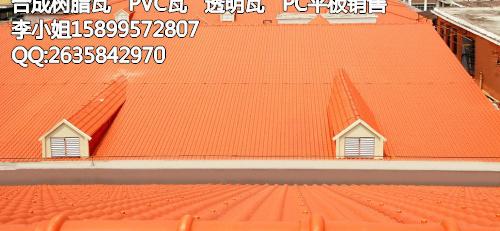 供应南宁、柳州、桂林、贵港树脂瓦、pvc瓦、采光瓦