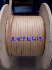纸包线--河南全新电磁线