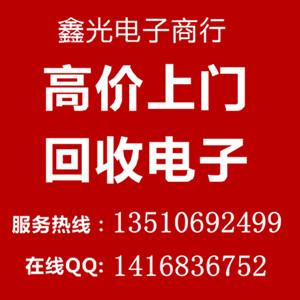 13510692499深圳回收TI德州芯片收购德州IC