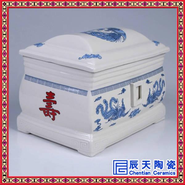 陶瓷骨灰盒 骨灰坛 陶瓷棺材