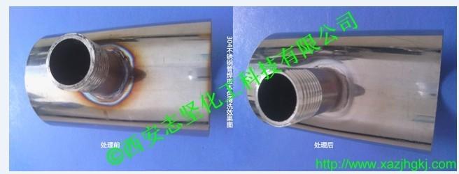 替代电解抛光液的201不锈钢焊斑清洗剂