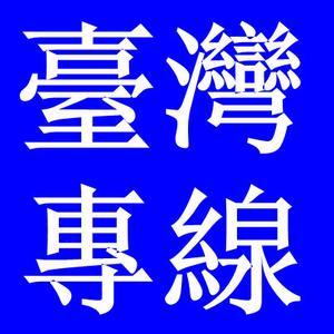 货物出口台湾快递专线 货物出口台湾海运专线