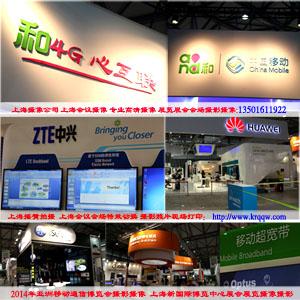上海摄像公司 上海展会摄像 2014亚洲移动通讯博览会摄影摄像
