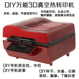 3D真空热转印机器厂家直销