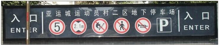 南宁停车场标志牌,龙门牌红昌制作