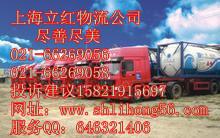 上海到贵阳物流公司-立红物流公司