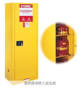 榆树易燃液体防火安全柜 长春安全柜