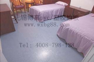 厂家直销博高疗养院环保舒适PVC地板