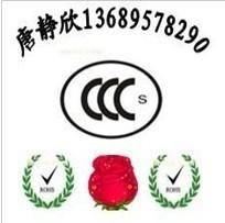 高清播放器CCC认证遥控器CE认证游戏手柄FCC认证找北欧检测