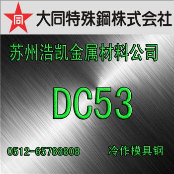 DC53价格