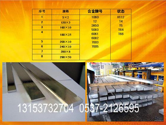 铝排/特种铝排加工/电力铝排/变压器铝排/工业铝型材