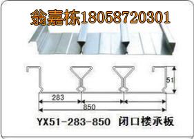 YX51-283-850承重板钢承板闭口楼承板