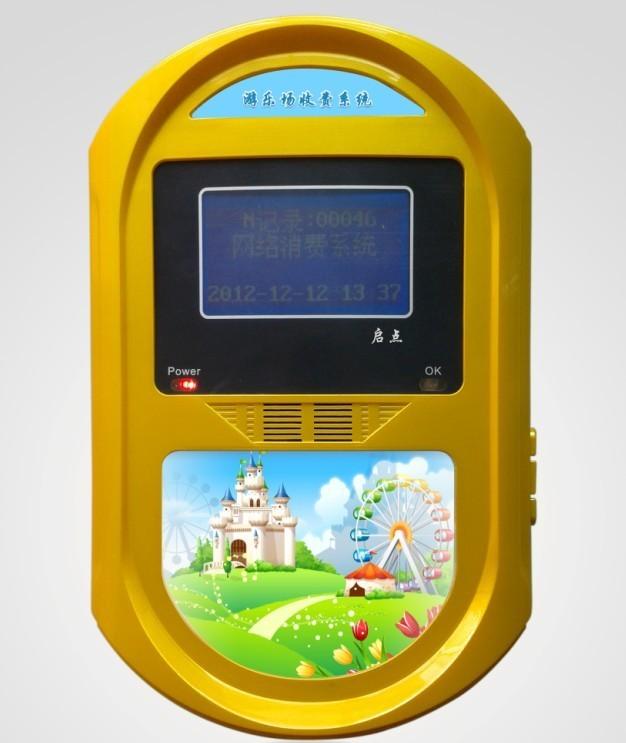 游乐场刷卡机,游乐场消费机,游乐场打卡机,广东游乐场消费机
