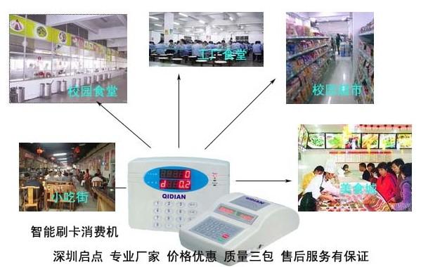 东莞供应IC卡消费机,食堂消费机,IC卡订餐,售饭机
