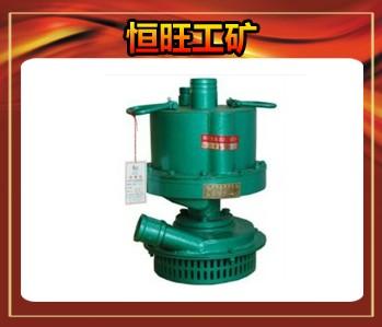 FWQB70-30风动涡轮潜水泵 矿山专用排水泵