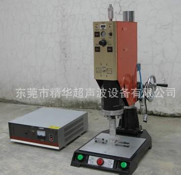 超声波塑料熔接机