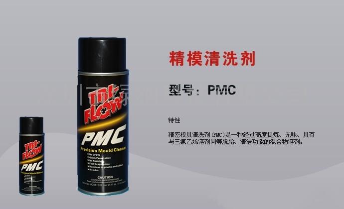 精密模具清洗剂PMC