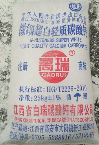 江西省白瑞碳酸钙厂家直销【供应800目轻质碳酸钙】