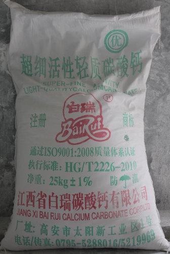 江西省白瑞碳酸钙厂家专业生产(造纸级)优质轻质碳酸钙