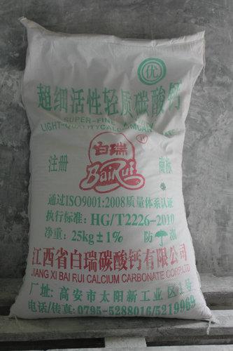 江西省白瑞碳酸钙——超细活性轻质碳酸钙