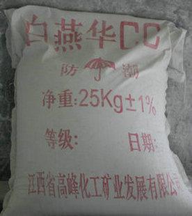 江西省白瑞碳酸钙——厂家直供白燕华CC