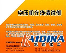 山东凯迪化工清洗有限公司的形象照片