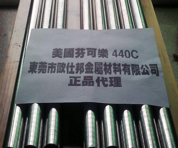 进口 美国芬可乐 440C棒材 440C不锈钢 440C光亮棒