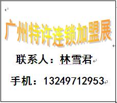 2014第二十九届广州特许连锁加盟展