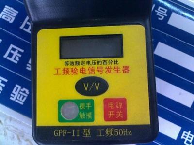 GPF-66型验电器高压发生器 验电器用高压发生器