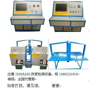 供应油改气检测设备图片-价格-行情-技术