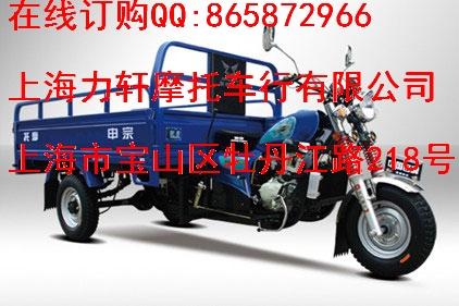 带高低速的水冷宗申三轮摩托车大特价