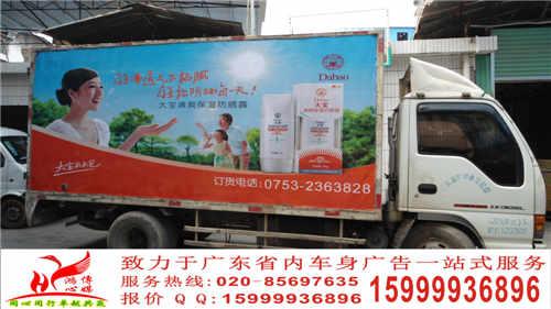 厢式货车车身广告制作审批广州