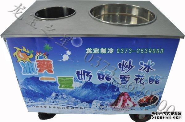 供应新乡快速节能炒酸奶机,新乡龙宝牌炒酸奶机