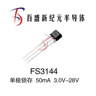 FS220远翔两相直流电机直流风扇霍尔传感器IC