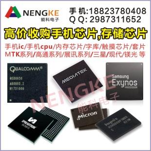 回收手机射频IC