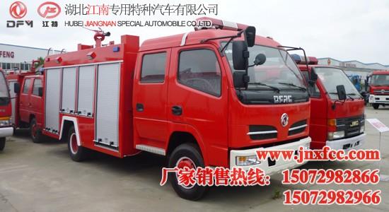 广东揭阳消防车 揭阳消防车价格图片