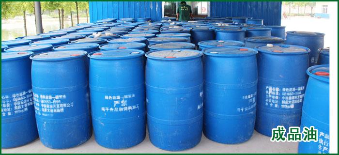 国家专利产品碳氢油