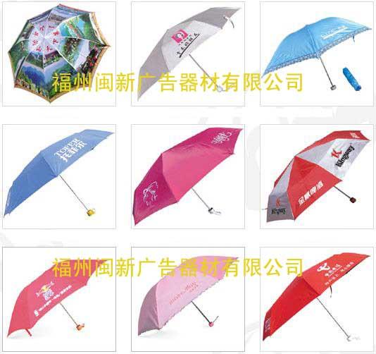 福州三折伞定做厂家