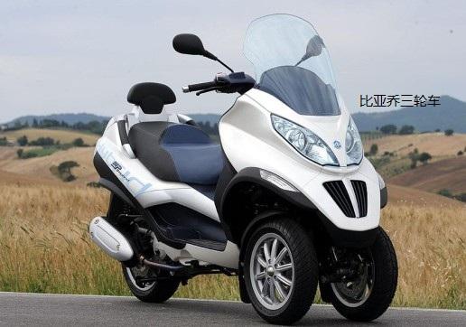 供应三轮摩托车比亚乔三轮车摩托车价格