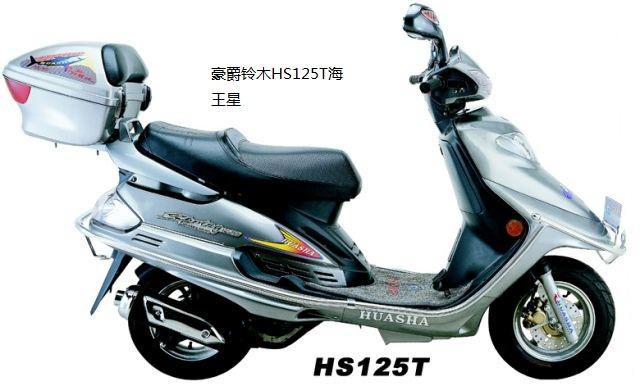 供应踏板摩托车豪爵铃木HS125T海王星摩托车报价