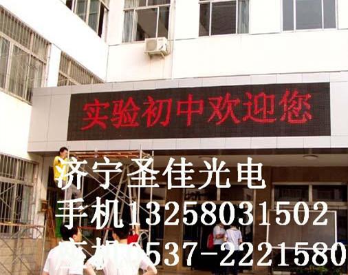 泗水广场安装单色led显示屏济宁出售室外门头led显示屏