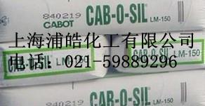 美国卡博特气相二氧化硅LM150