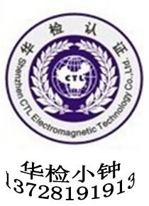 家用加湿器CE认证BSMI认证FCC认证