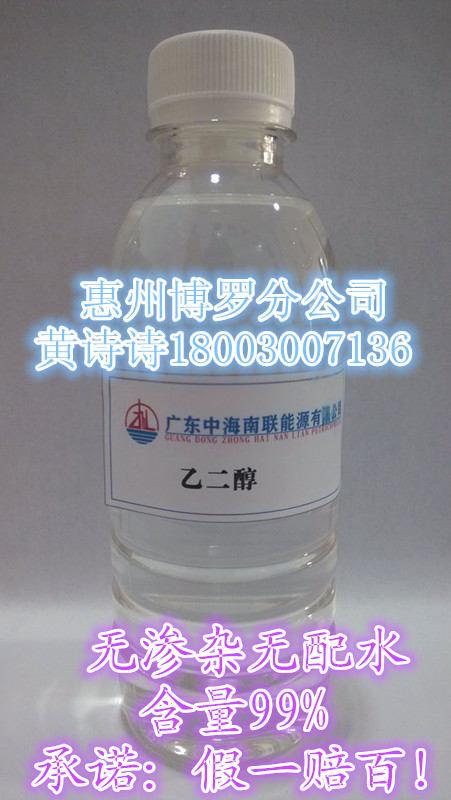 惠州乙二醇|甘醇供应商报价,无渗杂无配水,含量99%,假一赔百~