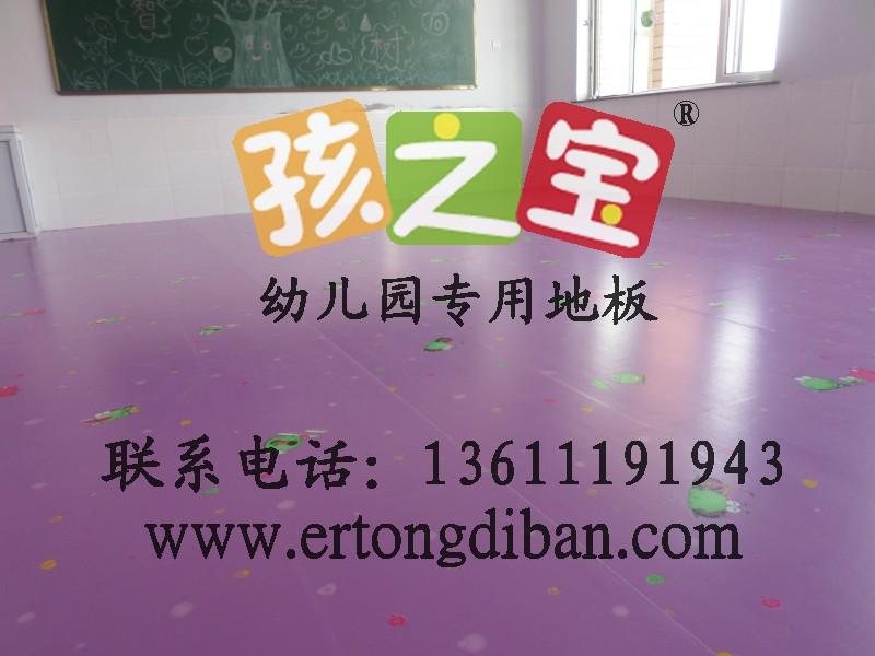 幼儿园主流地板,亲子乐园pvc地板,幼儿园最实用地板