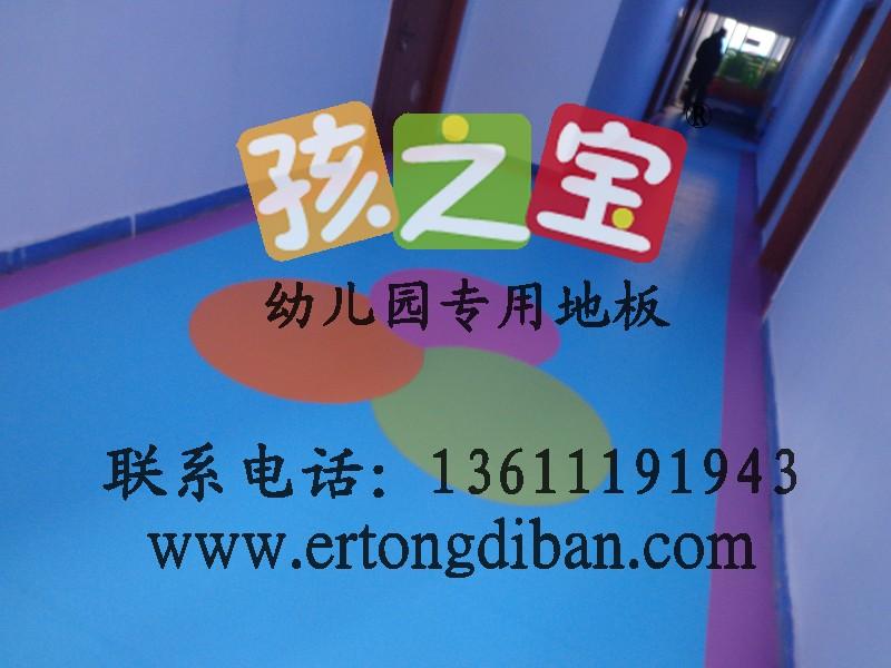 塑胶地板有毒吗,幼儿园安全地板,今年流行的幼儿园地板