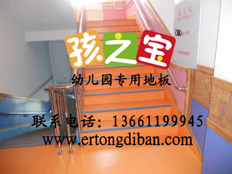徐州儿童房专用地板革,幼儿园安全胶地板,幼儿房间地板选择